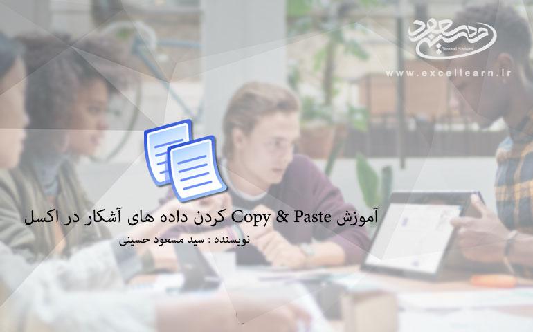 آموزش Copy & Paste کردن داده های آشکار در اکسل