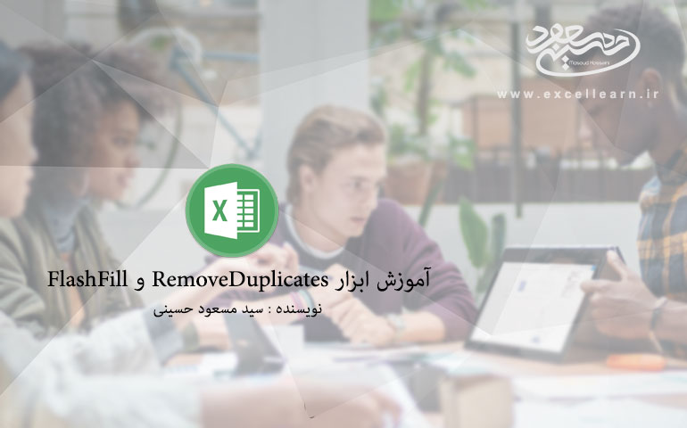آموزش ابزار RemoveDuplicates و FlashFill