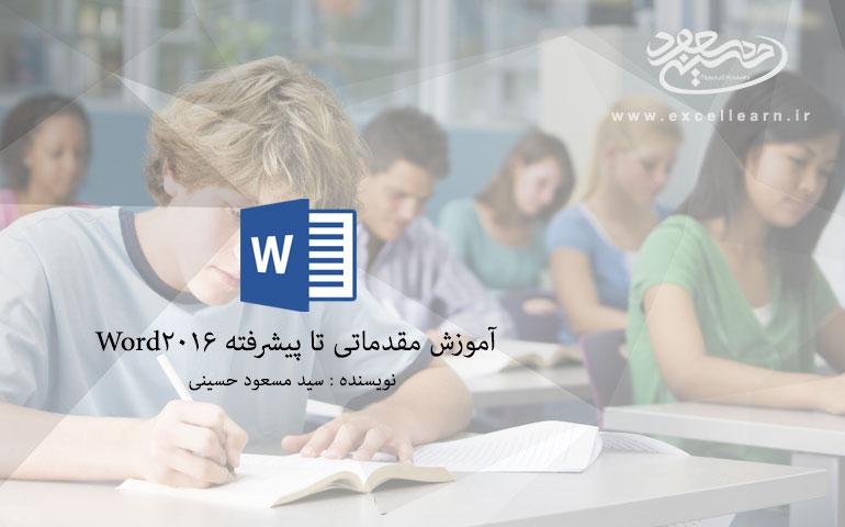 آموزش مقدماتی تا پیشرفته Word2016