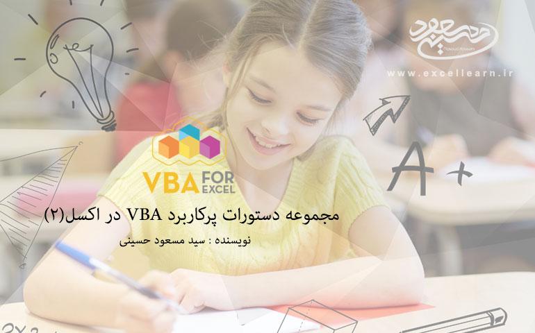 مجموعه دستورات پرکاربرد VBA در اکسل(۲)