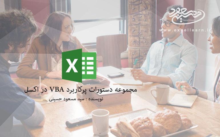 مجموعه دستورات پرکاربرد VBA در اکسل