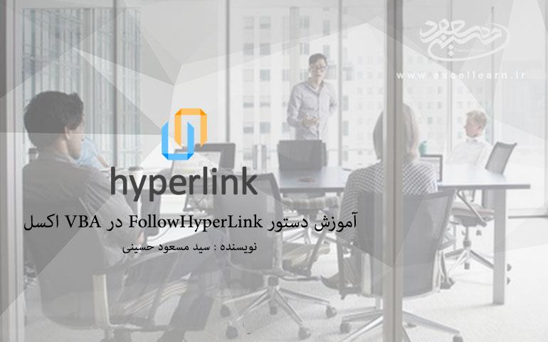 آموزش دستور FollowHyperLink در VBA اکسل