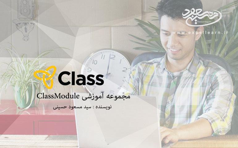 مجموعه آموزشی ClassModule در VBA