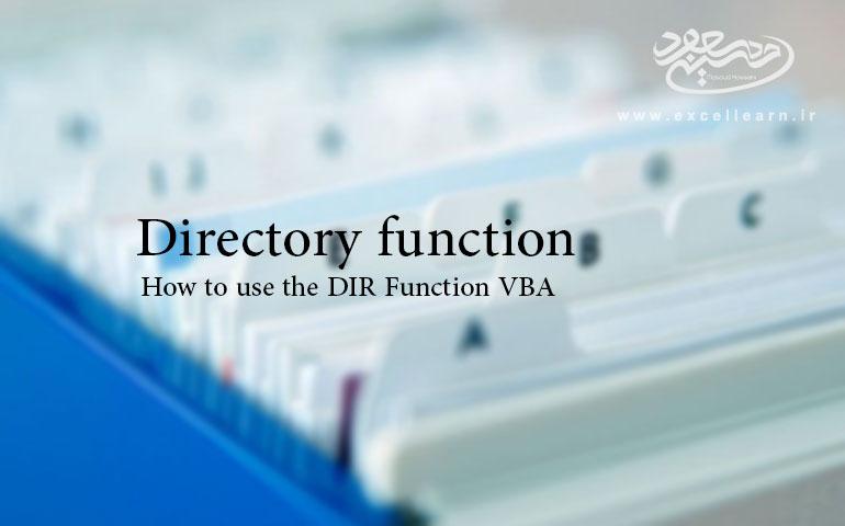آموزش و کاربرد تابع DIR در ماکرونویسی اکسل