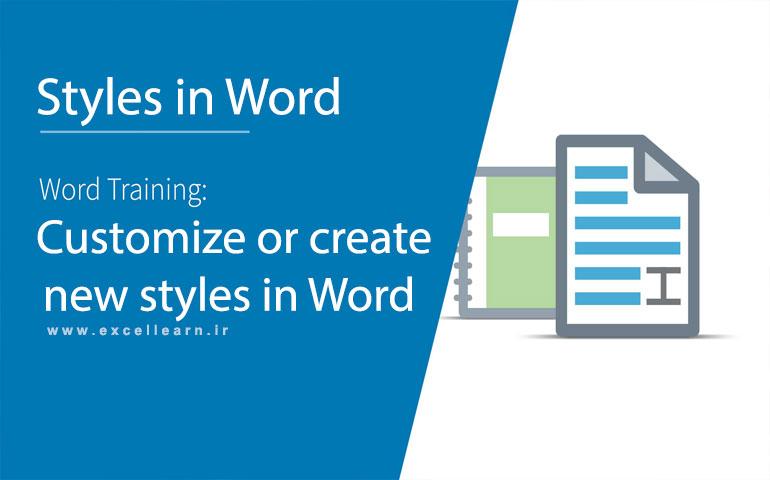 آموزش و کاربرد استایل (Styles) در نرم افزار Word