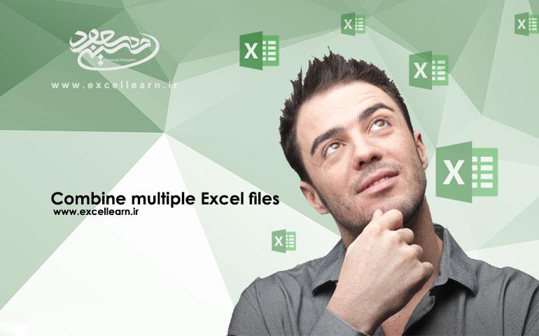 آموزش ترکیب کردن چندین فایل اکسل