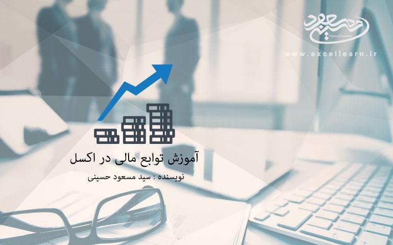آموزش تصویری و رایگان توابع مالی(حسابداری) در اکسل