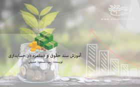 آموزش تصویری سند حقوق و دستمزد در حسابداری