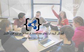 آموزش گروه ابزارهای What if Analysis در نرم افزار اکسل
