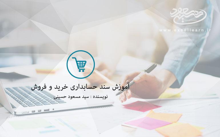 آموزش نحوه تنظیم و صدور سند حسابداری خرید و فروش