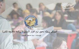آموزش پروژه محور نرم افزار اکسس(برنامه دفترچه تلفن)
