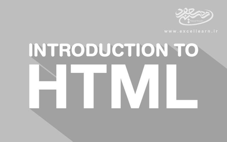 آموزش زبان اچ تی ام ال (HTML) به زبان فارسی