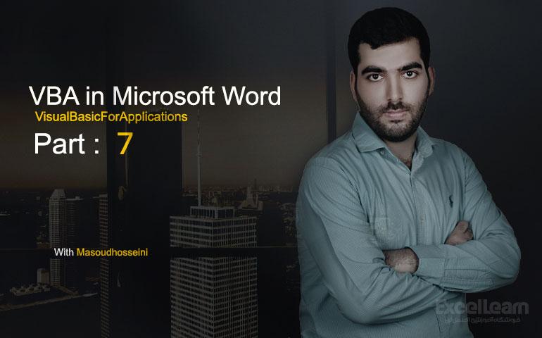 ماکرونویسی در نرم افزار مایکروسافت ورد (قسمت هفتم)