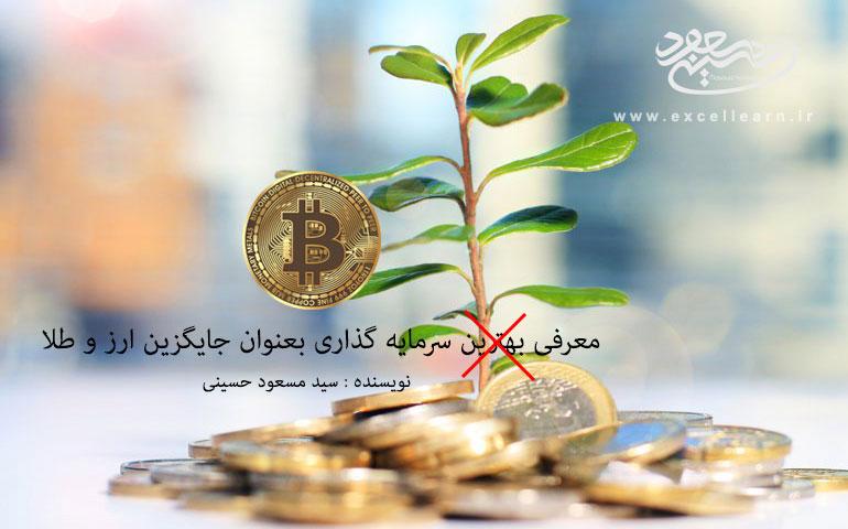 معرفی سرمایه گذاری بعنوان جایگزین ارز و طلا