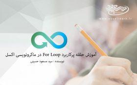 آموزش حلقه پرکاربرد For Loop در ماکرونویسی اکسل