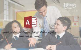 طراحی و ساخت نرم افزار مدیریت آموزشگاه در اکسس