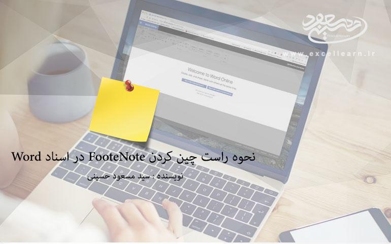 نحوه راست چین کردن FooteNote در اسناد Word