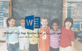 نحوه فارسی کردن اعداد Page Number در Word2019