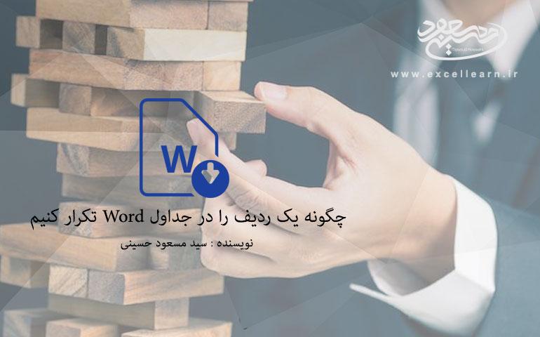 تعریف یک عنوان بصورت تکرار شونده در جداول Word