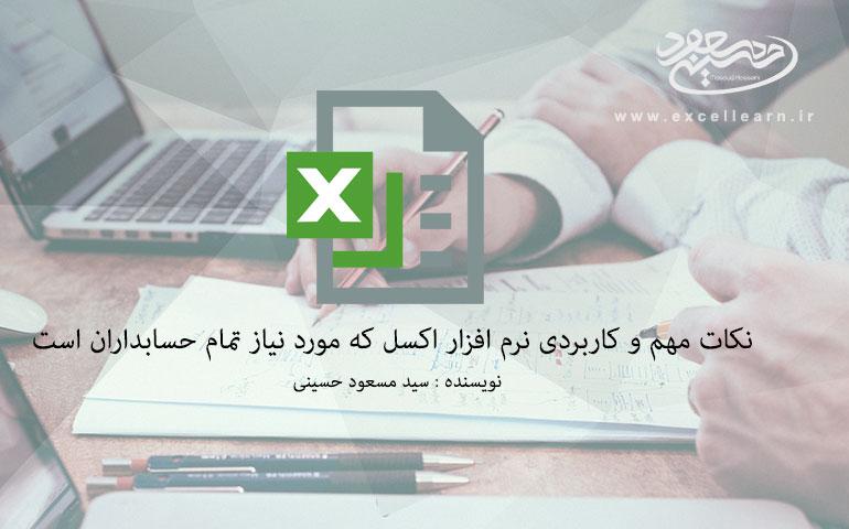 نکات مهم و کاربردی نرم افزار اکسل که مورد نیاز تمام حسابداران است