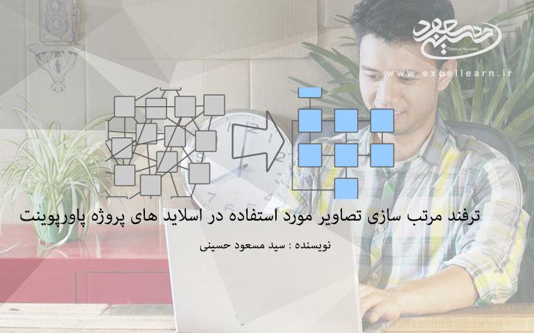 ترفند مرتب سازی تصاویر مورد استفاده در اسلاید های پروژه پاورپوینت