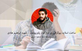 ساخت اسلاید بیوگرافی در نرم افزار پاورپوینت – شهید ابراهیم هادی