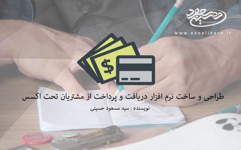 طراحی و ساخت نرم افزار دریافت و پرداخت از مشتریان تحت اکسس