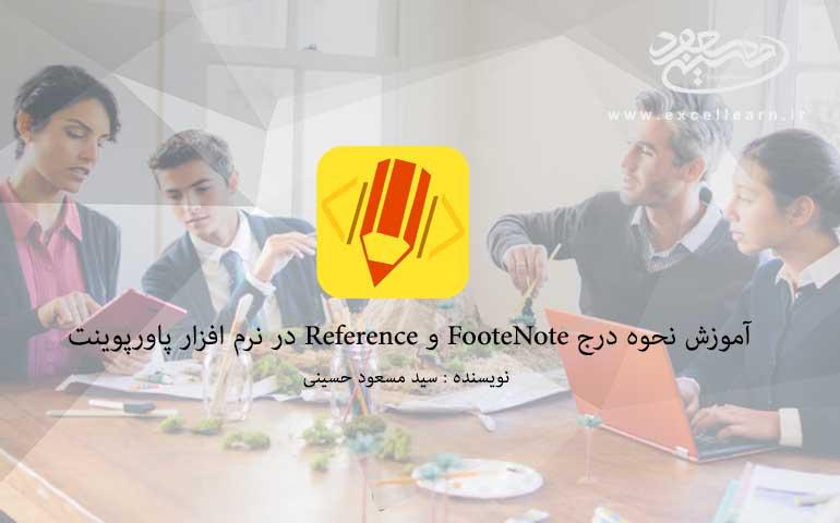آموزش نحوه درج FooteNote و Reference در نرم افزار پاورپوینت
