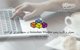 معرفی و کاربرد پنجره Immediate Window در محیط وی بی ای اکسل