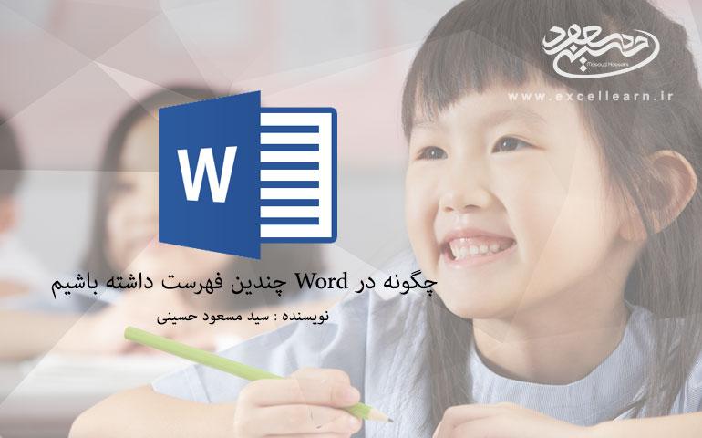 چگونه در Word چندین فهرست داشته باشیم