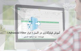 آموزش فیلترگذاری در اکسل ( ابزار Advanced Filter)