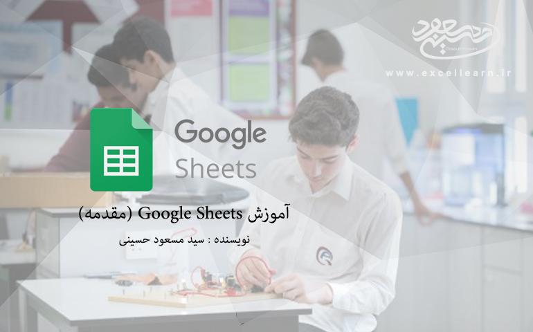 آموزش Google Sheets (مقدمه)
