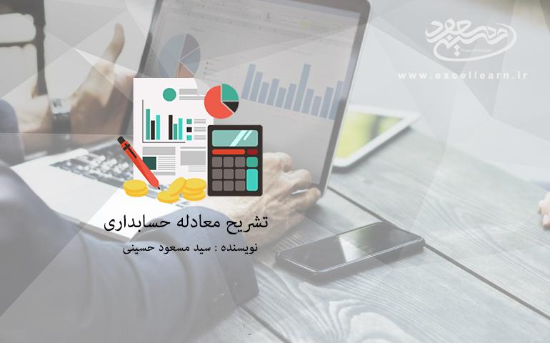 تشریح معادله حسابداری