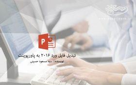 تبدیل فایل ورد 2016 به پاورپوینت