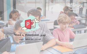 3 روش برای تبدیل Powerpoint به Word