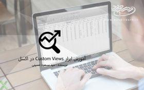 آموزش ابزار Custom Views در اکسل