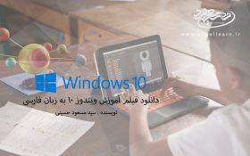دانلود فیلم آموزش ویندوز 10 به زبان فارسی