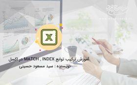 آموزش ترکیب تابع index و match