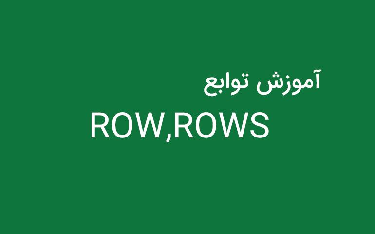 توابع ROW,ROWS در اکسل