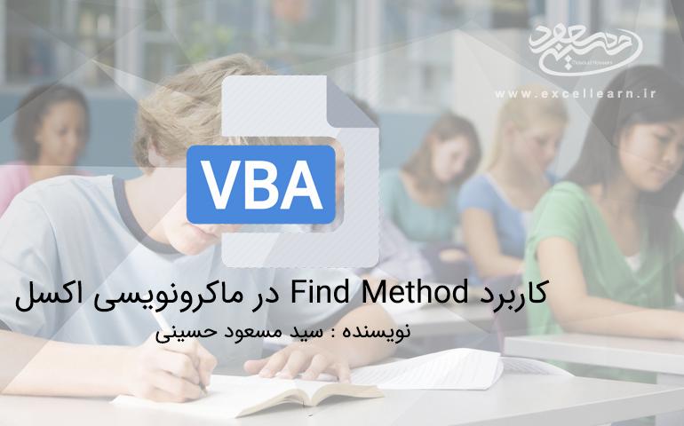 کاربرد Find Method در ماکرونویسی اکسل