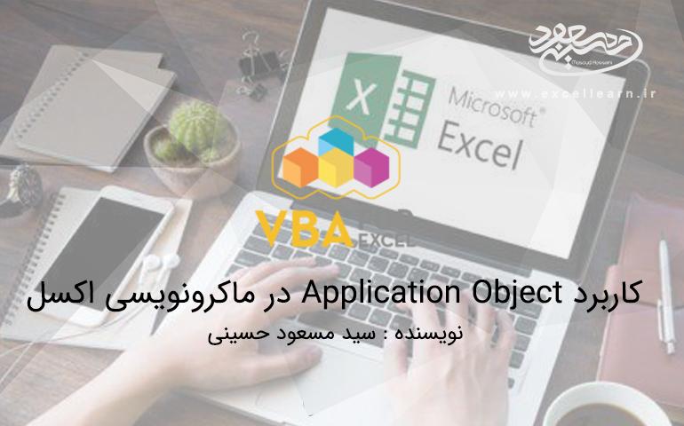 کاربرد Application Object در ماکرونویسی اکسل