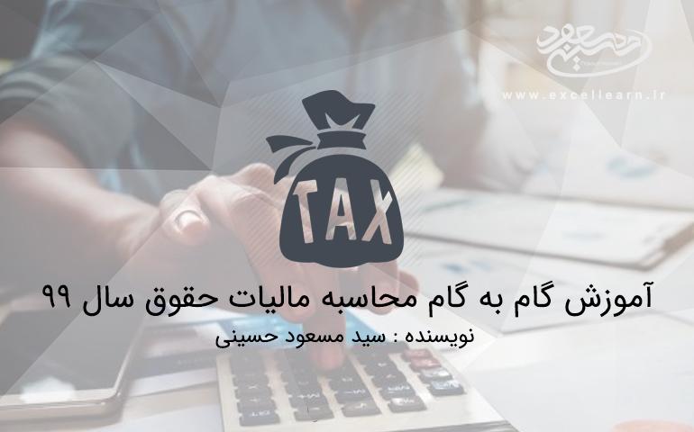 آموزش گام به گام محاسبه مالیات حقوق سال 1399