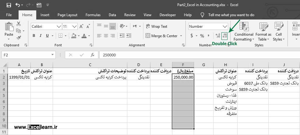 تعریف فرمت سفارش در Custom Format اکسل