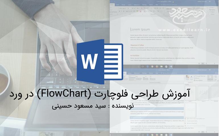 آموزش طراحی فلوچارت (FlowChart) در ورد