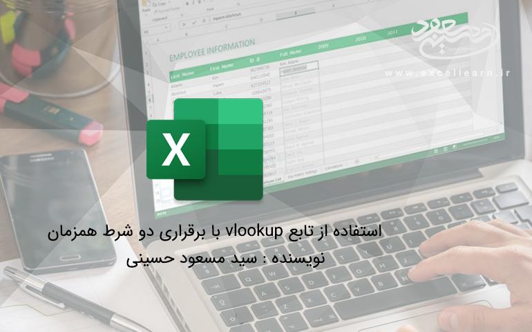 استفاده از تابع vlookup با برقراری دو شرط همزمان