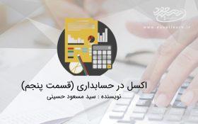 اکسل در حسابداری (قسمت پنجم)
