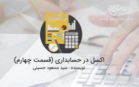 اکسل در حسابداری (قسمت چهارم)