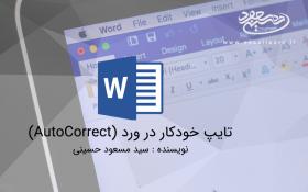 تایپ خودکار در ورد (AutoCorrect)