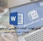تغییر فونت کلمات انگلیسی در متون فارسی