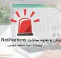 آموزش و نحوه ساخت Notifications در اکسل